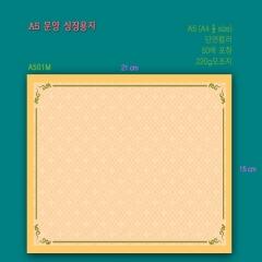 A5문양상장_A501M/학원,유치원용품