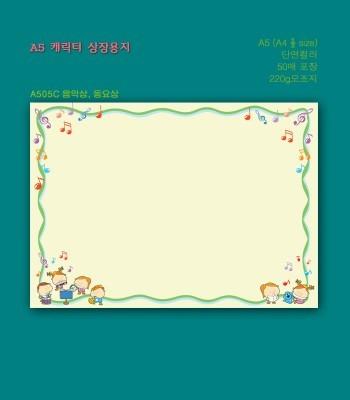 A5캐릭터상장_A505C/학원,유치원용품