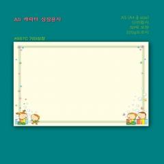 A5캐릭터상장_A507C/학원,유치원용품