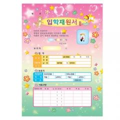 입학재원서(A4)/학원,유치원용품