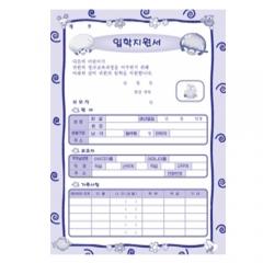 단도 입학지원서(16절)/학원,유치원용품