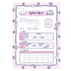 2도 입학지원서(A4)/학원,유치원용품