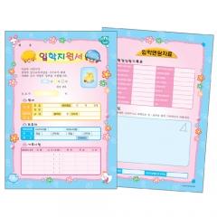 입학지원서/A4(양면)/학원,유치원용품