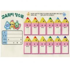 교육회비영수표-A4010(백색)/학원,유치원용품