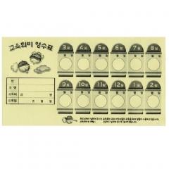 교육회비봉투-A1009 (100매)/원비봉투/학원,유치원용품