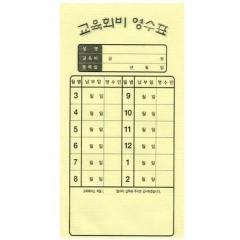교육회비봉투-A1005 (100매)/원비봉투/학원,유치원용품