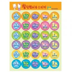 칭찬스티커(참잘했어요)/6매/학원,유치원용품