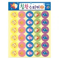 칭찬스티커(물고기)/6매/학원,유치원용품