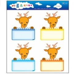 이름스티커(사슴)-10장(A4)
