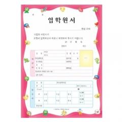 입학원서A4-핑크/학원,유치원용품