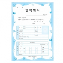 2도 입학원서(A4)/학원,유치원용품