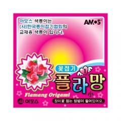아모스 플라망 꽃접기1/15개세트/화방,미술지류 >종이접기