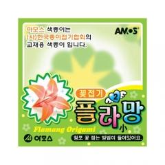 아모스 플라망 꽃접기2/15개세트/화방,미술지류 >종이접기