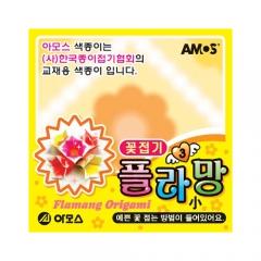 아모스 플라망 꽃접기3/15개세트/화방,미술지류 >종이접기