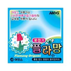 아모스 플라망 꽃접기4/15개세트/화방,미술지류 >종이접기