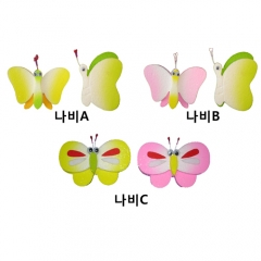 스치로폼-나비 A,B,C/환경구성재료