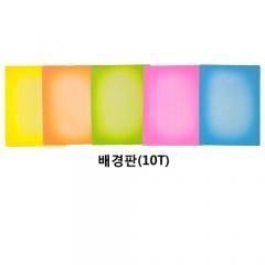 스치로폼-배경판(45*60)/환경구성재료