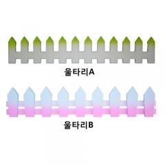 스치로폼-울타리/환경구성재료