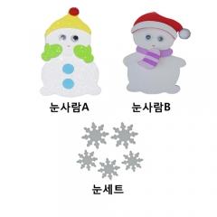 스치로폼-눈사람A,B,눈/환경구성재료