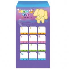 교육회비봉투-A4011 코끼리/학원,유치원용품