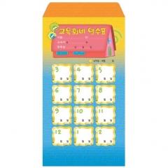 교육회비봉투-A4004 집/학원,유치원용품
