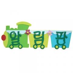 펠트-기차알림판/환경구성재료