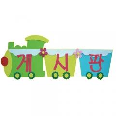 펠트-기차게시판/환경구성재료