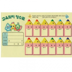 교육회비영수표-A4010(미색)/학원,유치원용품