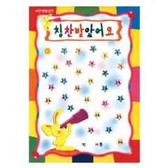 칭찬스티커판(토끼)/30매/학원,유치원용품