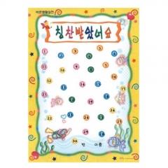 칭찬스티커판(물고기)/30매/학원,유치원용품