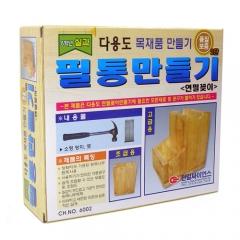 다용도필통만들기/초등실습재료