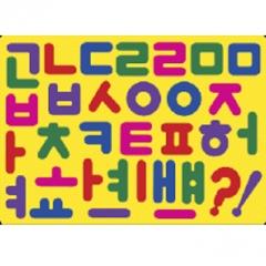 자석나라한글판(고무자석)/유아학습재료