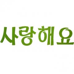 펠트-글자(사랑해요)/환경구성재료