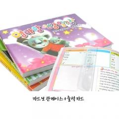 엄마맘건강일기장(영아용)/유치원용품