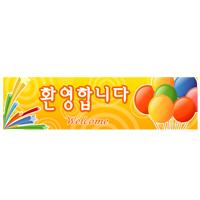 현수막-환영합니다1/행사,파티용품