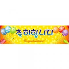 현수막-축하합니다/행사,파티용품