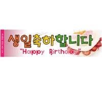 현수막-생일축하합니다/행사,파티용품