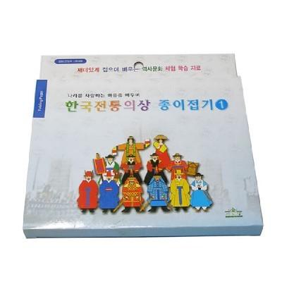 한국전통의상 종이접기1