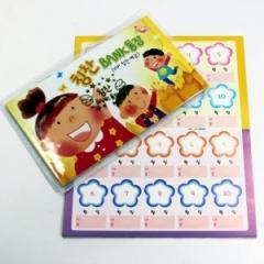 칭찬은행통장/학원,유치원용품