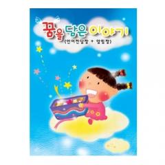 언어전달카드(꿈을담은이야기)알림장+언어전달장/학원,유치원용품