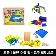 조이매스 수학교과서1/ 필수교구/학습교구,퍼즐 >초등수학교구