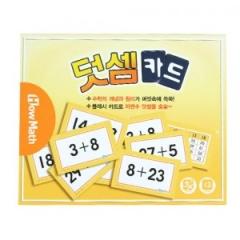 [하우매쓰] 덧셈카드/학습교구,퍼즐 >초등수학교구