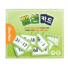 [하우매쓰] 뺄셈카드/학습교구,퍼즐 >초등수학교구