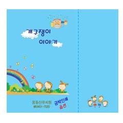 개구장이이야기 (유아/유치용)/학원,유치원용품