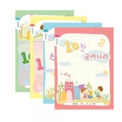 초등/국어10칸(10권)/문구용품