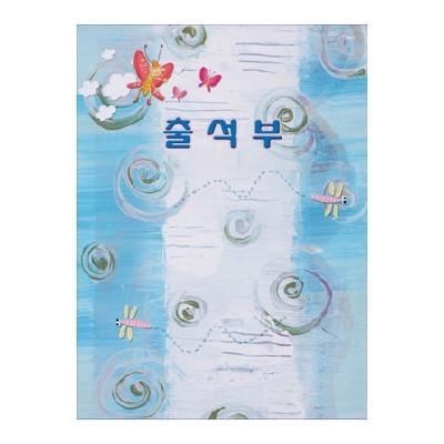 출석부(월기입용)/학원,유치원용품
