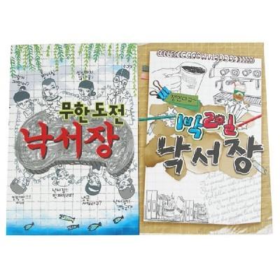 1000낙서장/10권