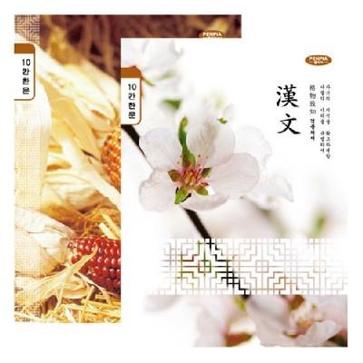 초등/한문10칸(10권)/문구용품