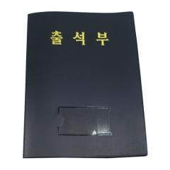 출석부2/PP(월별)/학원,유치원용품