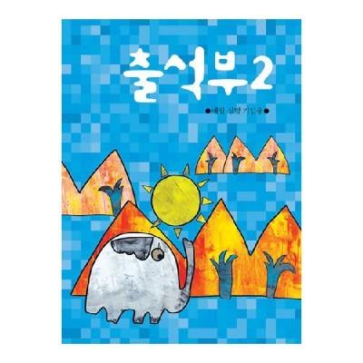 출석부2/코끼리/학원,유치원용품